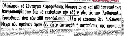 ΤΑ ΝΕΑ_15_5_1956_titlos_b